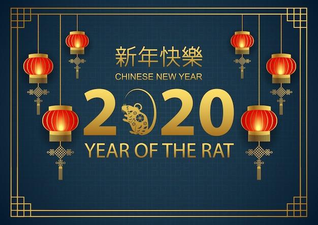 Frohes chinesisches neujahr 2020.
