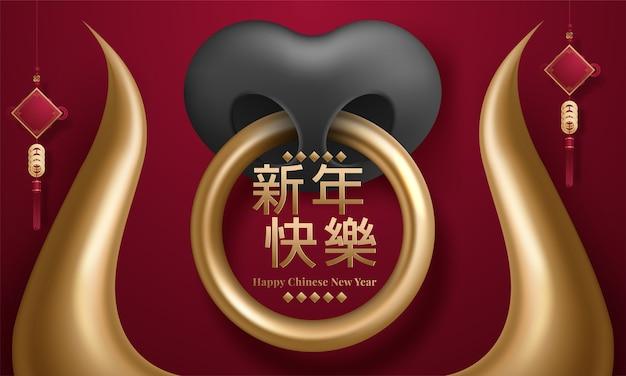 Frohes chinesisches neujahr 2021. chinesische übersetzung: frohes neues jahr