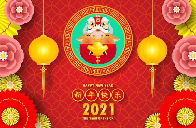 Frohes chinesisches neujahr 2021 das jahr des ochsenpapierschnittstils, grußkarte, goldener ochse, der chinesische goldbarren hält, niedliches kleines kuhplakat, fahne, broschüre, kalender, übersetzung frohes neues jahr