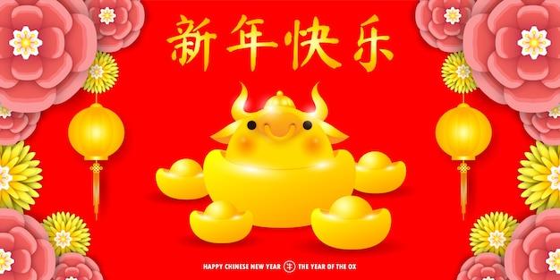 Frohes chinesisches neujahr 2021 grußkarte, goldener ochse mit goldbarren das jahr des ochsen tierkreises
