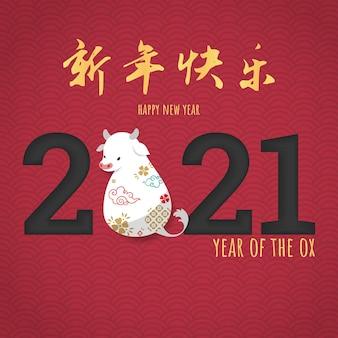 Frohes chinesisches neujahr 2021, jahr des ochsen. chinesischer tierkreis des ochsen-symbols.