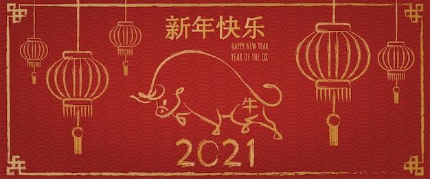 Frohes chinesisches neujahr 2021, jahr des ochsen mit handgezeichnetem gekritzelpinselkalligraphieochsen.
