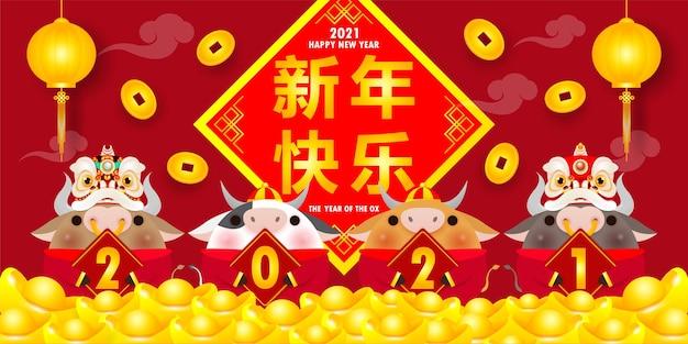Frohes chinesisches neujahr 2021, kleiner ochsen- und löwentanz, der chinesische goldbarren hält, das jahr des ochsen-tierkreises, niedlicher kuh-karikaturkalender