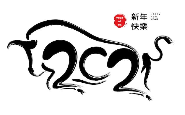 Frohes chinesisches neujahr 2021 textübersetzung, pinselkalligraphie und metallochse im sprung. winter- und frühlingsferien glückwunsch inschrift. stier longhorn büffel porträt, schwarze striche