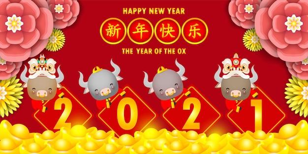 Frohes chinesisches neujahr 2021 vier kleine ochsen- und löwentanz halten ein goldenes zeichen, das jahr des ochsen-tierkreises, niedliche kleine kuh-karikatur