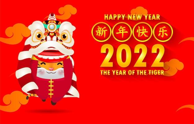 Frohes chinesisches neujahr 2022 das jahr des tigers der süße kleine tiger führt löwentanz auf