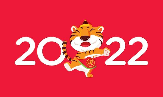 Frohes chinesisches neujahr 2022 mit süßem tiger