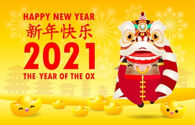 Frohes chinesisches neujahr der ochsen-tierkreis mit niedlichem kleinen kuhfeuerwerkskörper und löwentanz