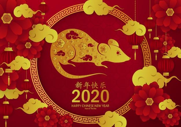 Frohes chinesisches neujahr der ratte