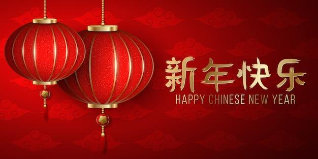 Frohes chinesisches neujahr. hängende traditionelle realistische rote glitzerlampe mit wolkenhintergrund. gold