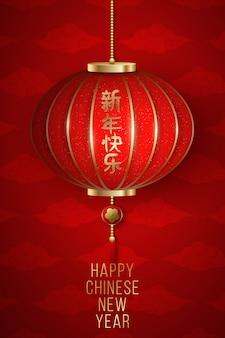 Frohes chinesisches neujahr. hängende traditionelle realistische rote glitzerlampe mit wolkenhintergrund.