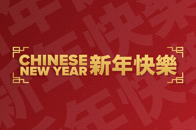 Frohes chinesisches neujahr. inschrift frohes neues jahr auf chinesisch.