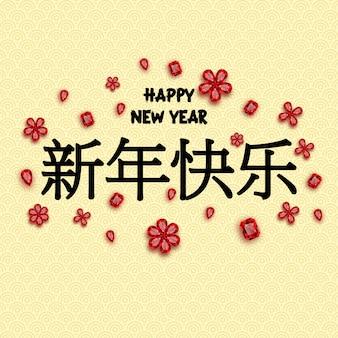 Frohes chinesisches neujahr inschrift verziert