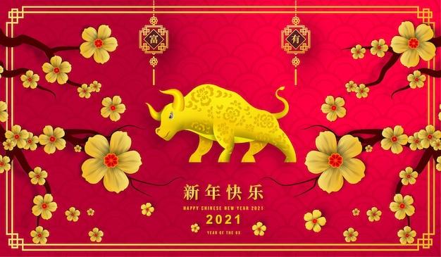 Frohes chinesisches neujahr, jahr des ochsenpapierschnittstils.