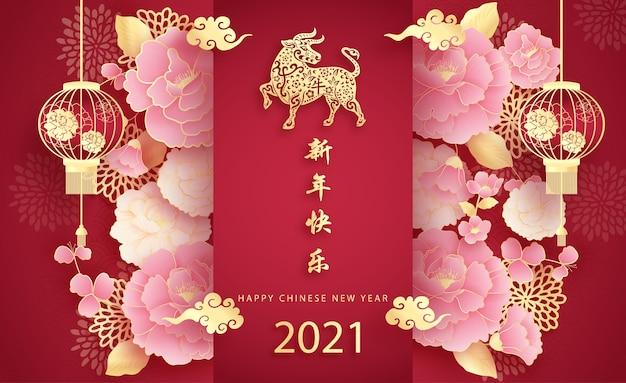 Frohes chinesisches neujahr mit jahr des ochsen 2021 und hängender laterne