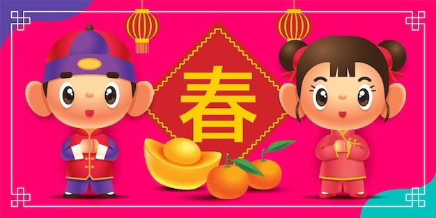 Frohes chinesisches neujahr mit niedlichen kindern der karikatur, die grüßen und papierschnitt-frühlingspaar