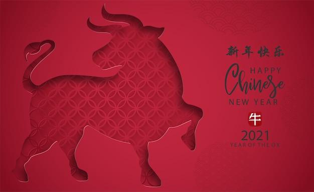 Frohes chinesisches neujahr mit ochsenjahr, chinesische übersetzung frohes neues jahr.