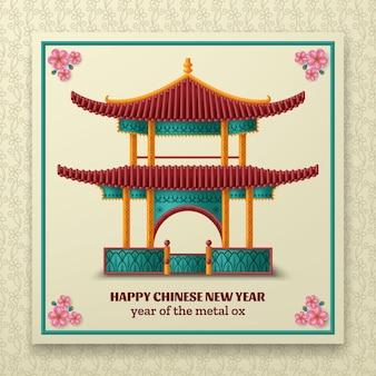 Frohes chinesisches neujahr mit schönen pagoden- und sacurazweigen.