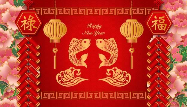 Frohes chinesisches neujahrs-retro