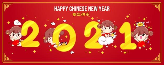 Frohes chinesisches neujahrsfahne mit kinderkarikaturcharakterillustration