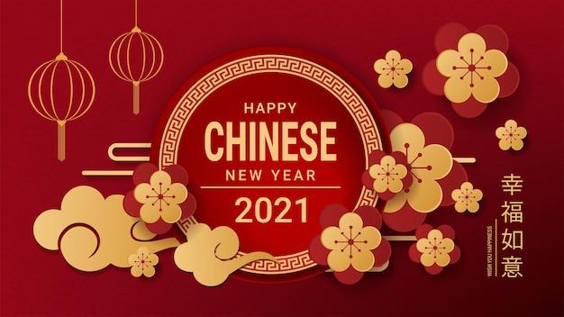 Frohes chinesisches neujahrsfahnenentwurf 2021. vektorillustration