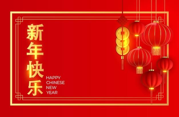Frohes chinesisches neujahrsfeiertagshintergrund.