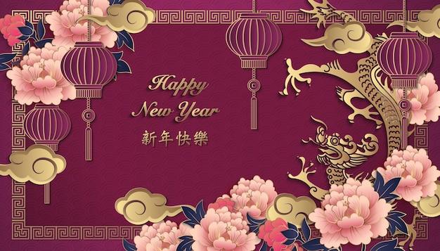 Frohes chinesisches neujahrsgoldpupillenrelief pfingstrosenblumenlaterne drachenwolke und gitterrahmen.