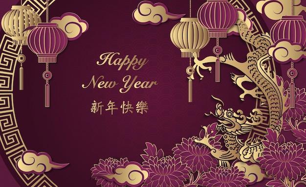 Frohes chinesisches neujahrsgoldrelief drachenblumenlaternenwolke und runder gitter-maßwerkrahmen.