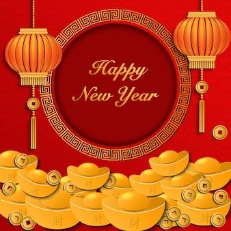 Frohes chinesisches neujahrsgoldrelief goldener barren, alte münze und laterne, die ihnen reichtum und reichtum wünschen