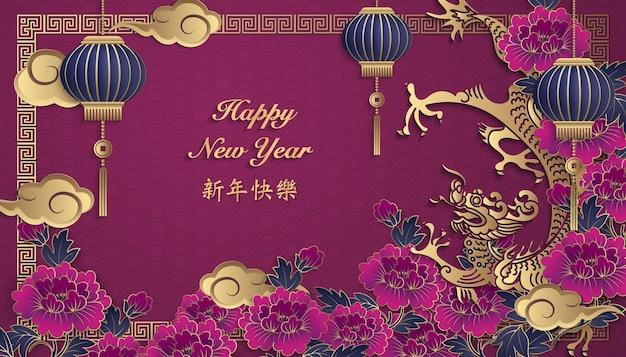 Frohes chinesisches neujahrsgoldviolettreliefpfingstrosenblumenlaternen-drachenwolke und gitterrahmen.