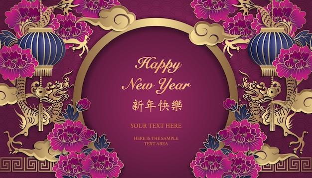 Frohes chinesisches neujahrsgoldviolettreliefpfingstrosenblumenlaternen-drachenwolke und runder türrahmen.