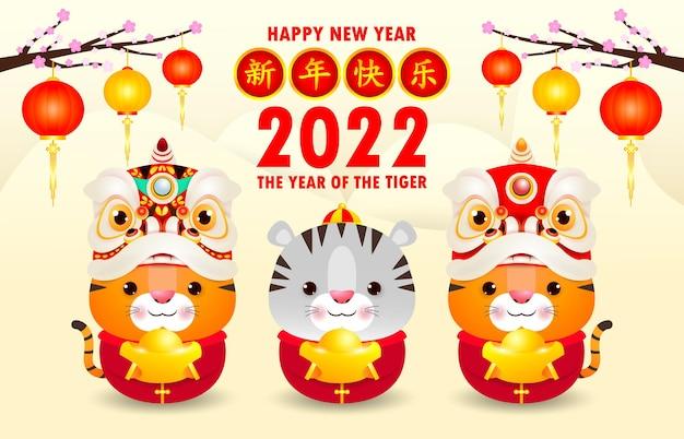 Frohes chinesisches neujahrsgruß. gruppe kleiner tiger hält chinesisches goldjahr des tiger-tierkreises, karikatur isolierter hintergrund übersetzung frohes neues jahr