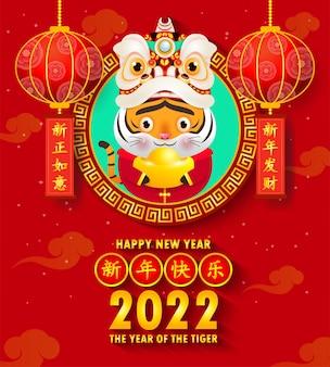 Frohes chinesisches neujahrsgruß. kleiner tiger, der chinesisches goldjahr des tiger-sternzeichens karikatur lokalisierte hintergrundübersetzung frohes neues jahr hält