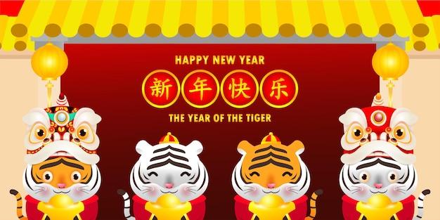 Frohes chinesisches neujahrsgruß kleiner tiger, der chinesisches goldjahr des tiger-tierkreiskalenders hält karikatur isolierter hintergrund übersetzung frohes neues jahr