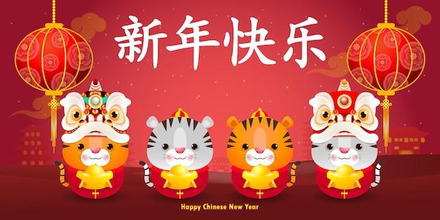 Frohes chinesisches neujahrsgrußkarte. gruppe kleiner tiger hält chinesisches goldjahr des tiger-tierkreises, karikatur isolierter hintergrund übersetzung frohes neues jahr