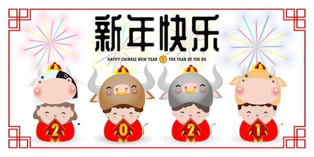 Frohes chinesisches neujahrsgrußkarte. gruppe von kleinen kindern, die kuhkostüme und chinesisches gold tragen