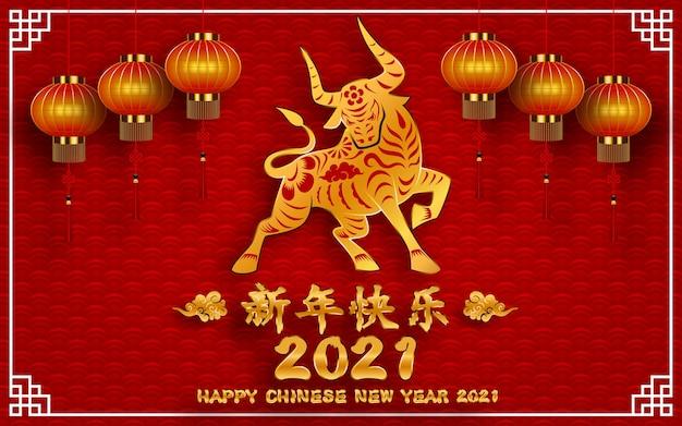 Frohes chinesisches neujahrshintergrund 2021.