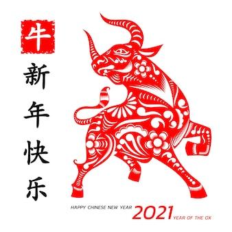 Frohes chinesisches neujahrshintergrund. jahr des ochsen.