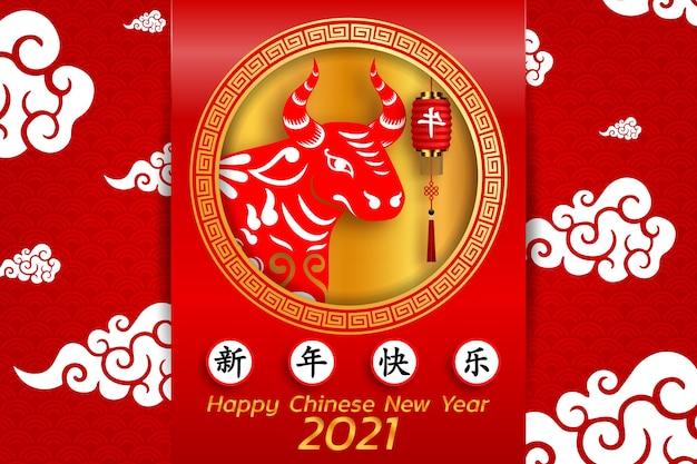 Frohes chinesisches neujahrshintergrund.