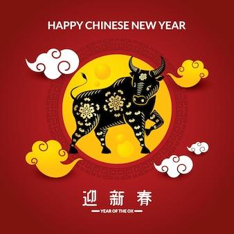 Frohes cinese neujahrsjahr des ochsen