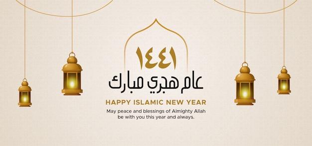 Frohes islamisches neujahr 1441