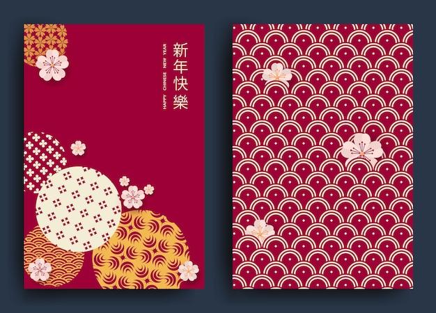 Frohes neues chinesisches jahr grußkarte übersetzung aus dem chinesischen frohes neues jahr symbol des tigers