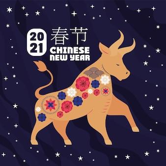 Frohes neues chinesisches neues jahr und ein goldener stier mit blumen