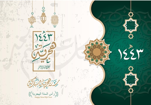 Frohes neues hijri-jahr 1443 in arabischer islamischer kalligraphie übersetzen frohes neues hijra-jahr 1443