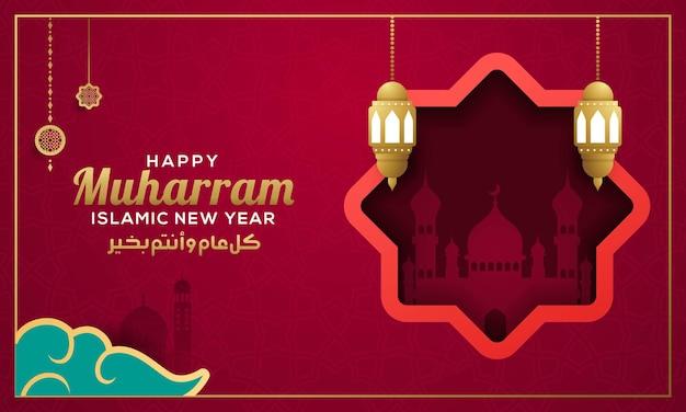 Frohes neues hijri jahr arabische kalligraphie in muharram islamische neujahrsgrußkarte