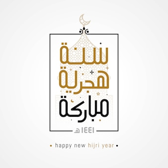 Frohes neues hijri jahr arabische kalligraphie