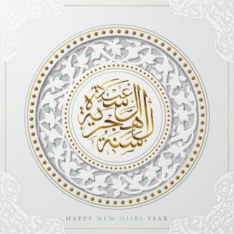 Frohes neues hijri-jahr, das islamisches blumenmustervektordesign mit schöner arabischer kalligraphie grüßt