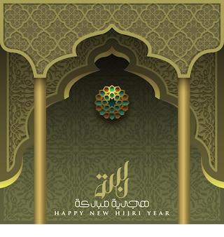 Frohes neues hijri-jahr, das islamisches illustrationshintergrund-vektordesign mit arabischer kalligraphie grüßt