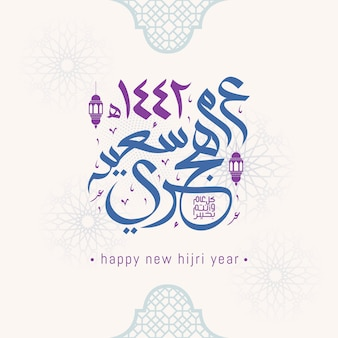 Frohes neues hijri-jahr islamische grußkarte arabische kalligraphie