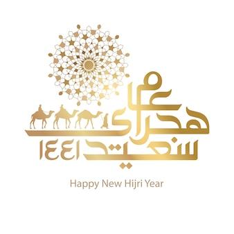 Frohes neues hijri-jahr islamischer gruß arabische kalligraphie und arabisches geometrisches muster mit arabischer kamelreiseillustration